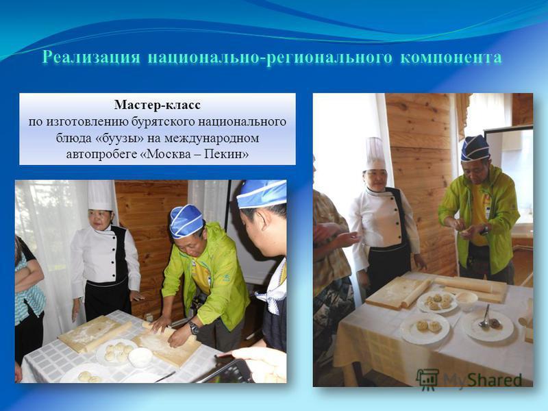 Мастер-класс по изготовлению бурятского национального блюда «буузы» на международном автопробеге «Москва – Пекин»