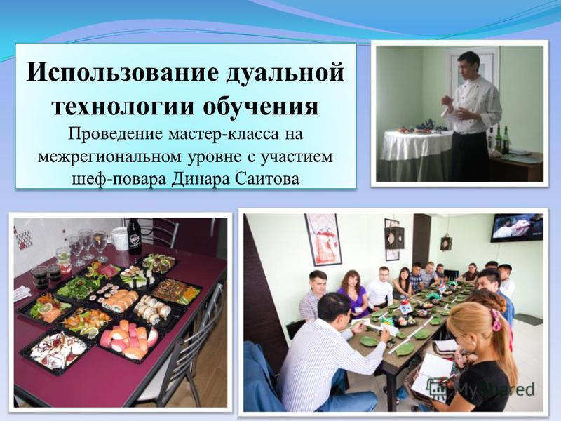 Использование дуальной технологии обучения Проведение мастер-класса на межрегиональном уровне с участием шеф-повара Динара Саитова