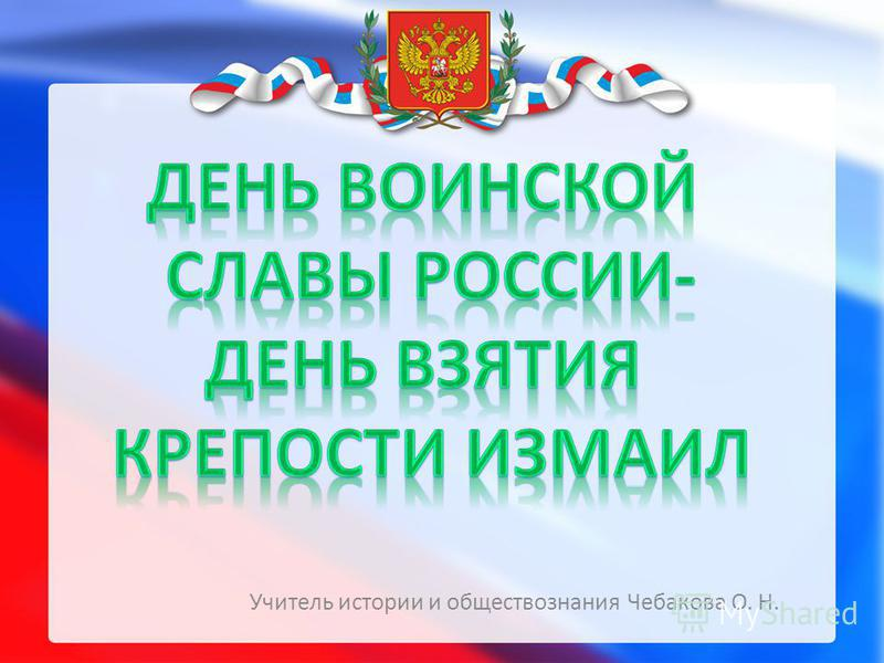 Учитель истории и обществознания Чебакова О. Н.