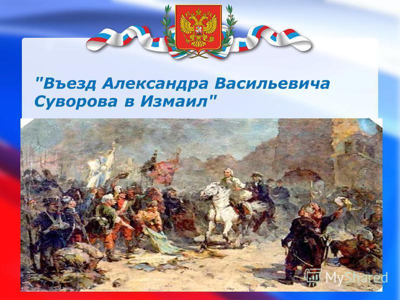 Въезд Александра Васильевича Суворова в Измаил