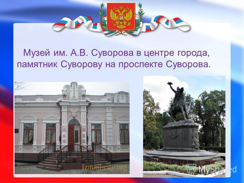 Музей им. А.В. Суворова в центре города, памятник Суворову на проспекте Суворова.