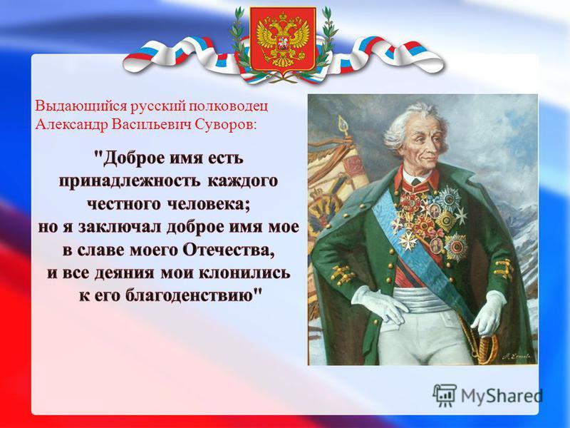 Выдающийся русский полководец Александр Васильевич Суворов: