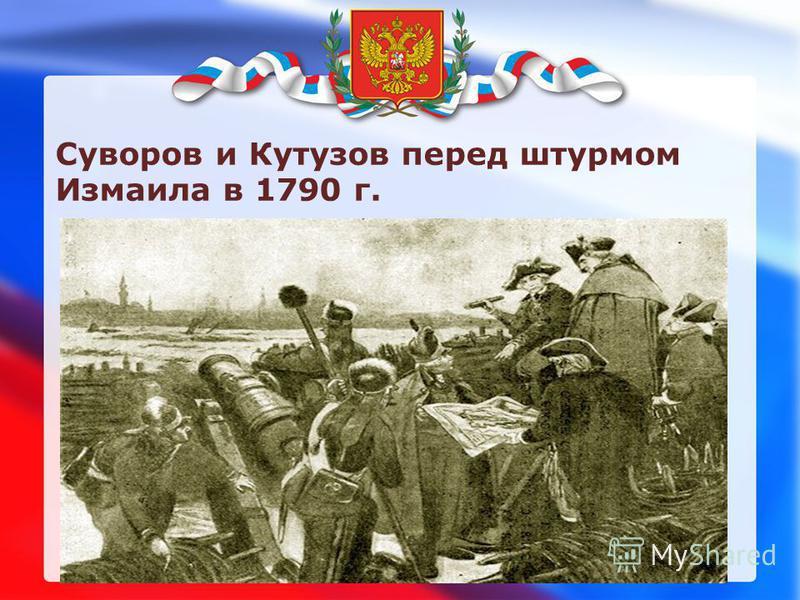 Суворов и Кутузов перед штурмом Измаила в 1790 г.