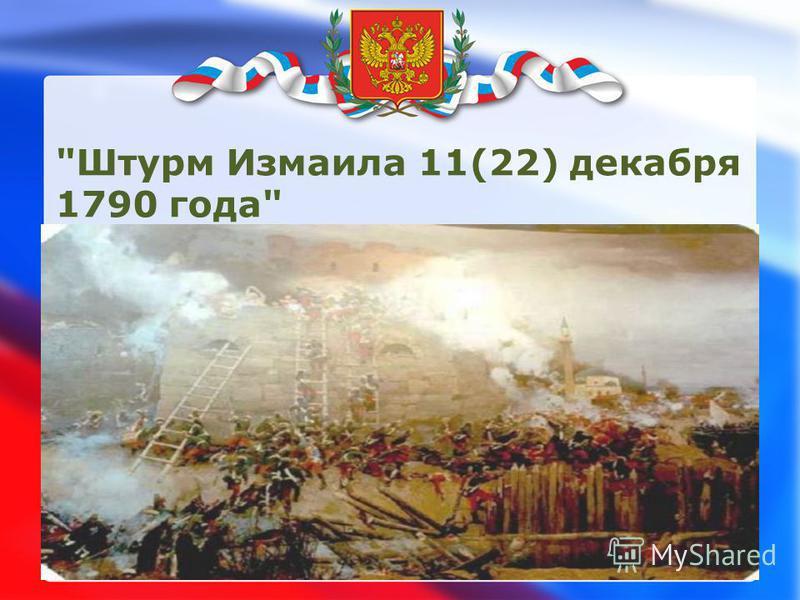 Штурм Измаила 11(22) декабря 1790 года