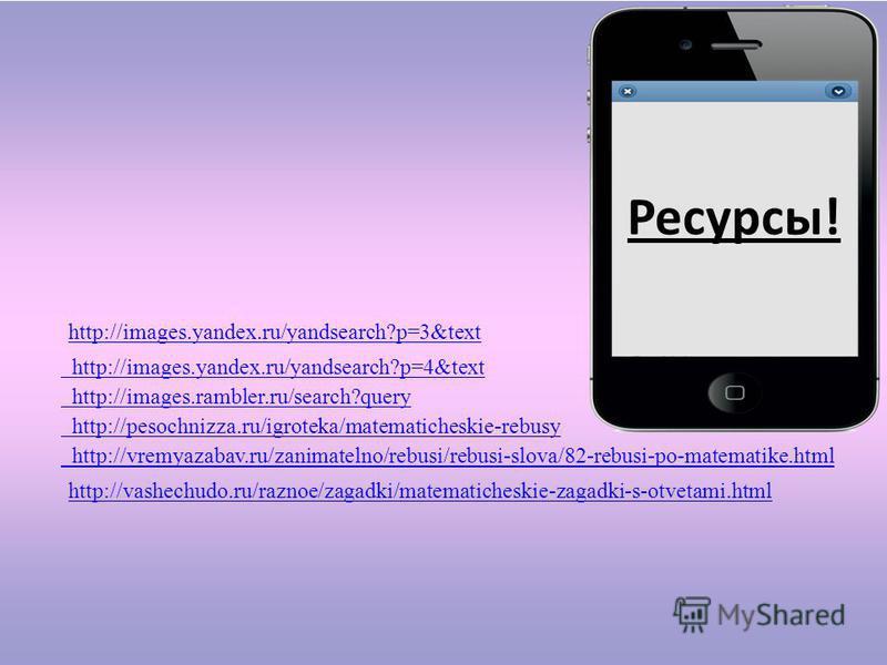 http://images.yandex.ru/yandsearch?p=3&text http://images.yandex.ru/yandsearch?p=4&text http://images.rambler.ru/search?query http://pesochnizza.ru/igroteka/matematicheskie-rebusy http://vremyazabav.ru/zanimatelno/rebusi/rebusi-slova/82-rebusi-po-mat