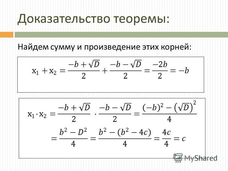 Доказательство теоремы : Найдем сумму и произведение этих корней :