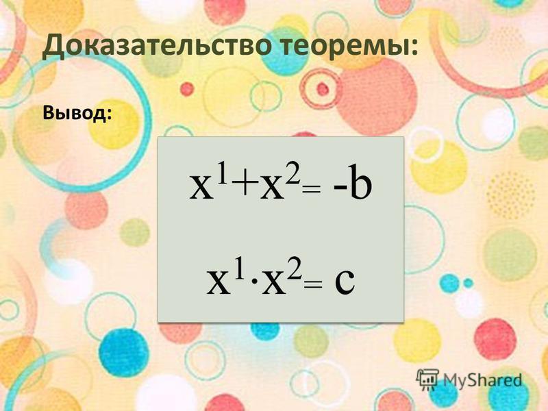 Доказательство теоремы : Вывод : х 1 +х 2 = -b x 1 x 2 = c