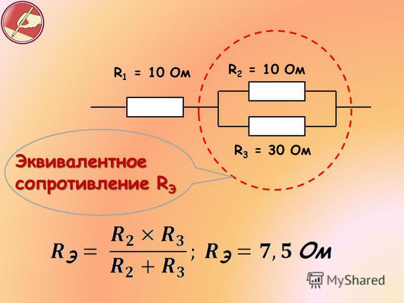 R 1 = 10 Ом R 2 = 10 Ом R 3 = 30 Ом Эквивалентное сопротивление R Э