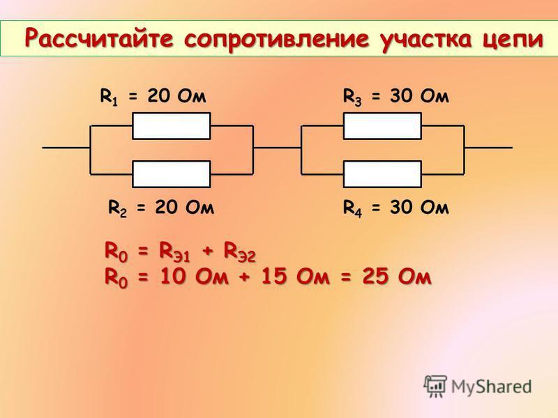 Рассчитайте сопротивление участка цепи Рассчитайте сопротивление участка цепи R 1 = 20 Ом R 3 = 30 Ом R 2 = 20 Ом R 4 = 30 Ом R 0 = R Э1 + R Э2 R 0 = 10 Ом + 15 Ом = 25 Ом