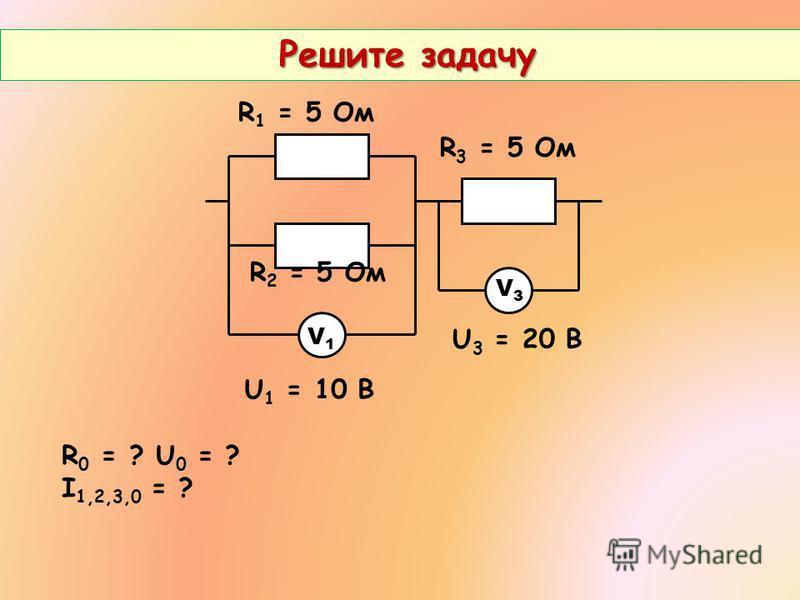 Решите задачу Решите задачу R 1 = 5 Ом R 2 = 5 Ом R 3 = 5 Ом V1V1 V3V3 U 1 = 10 В U 3 = 20 В R 0 = ? U 0 = ? I 1,2,3,0 = ?