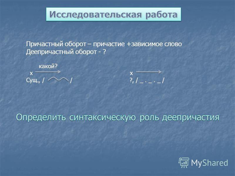 Причастный оборот – причастие +зависимое слово Деепричастный оборот - ? какой? х х Сущ., / / ?, / _. _. _ /