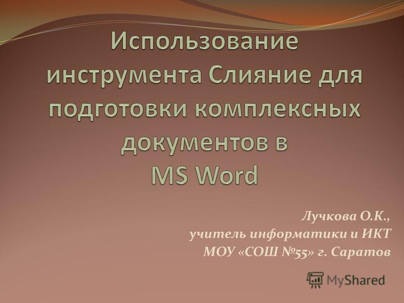 Лучкова О.К., учитель информатики и ИКТ МОУ «СОШ 55» г. Саратов