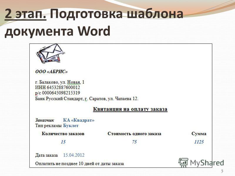 2 этап. Подготовка шаблона документа Word 5