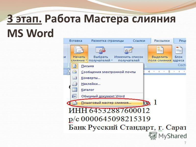 3 этап. Работа Мастера слияния MS Word 7