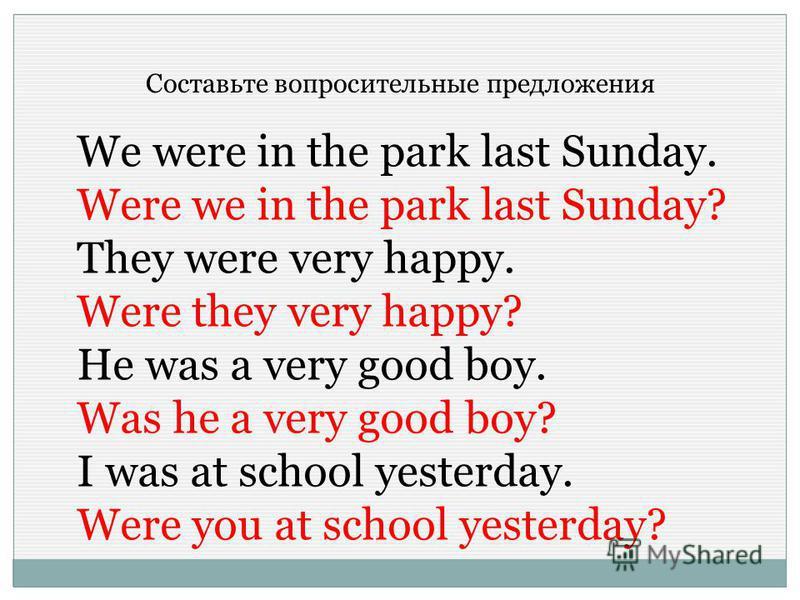 He They was were happy. ? ? Как составить вопросительное предложение