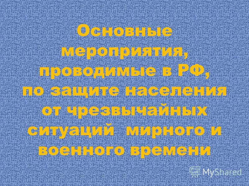 Основные мероприятия, проводимые в РФ, по защите населения от чрезвычайных ситуаций мирного и военного времени