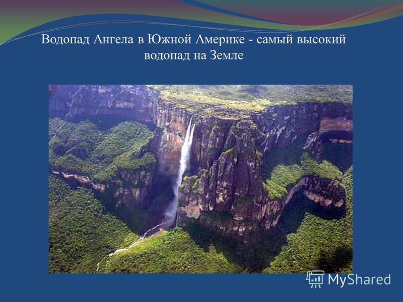 Водопад Ангела в Южной Америке - самый высокий водопад на Земле