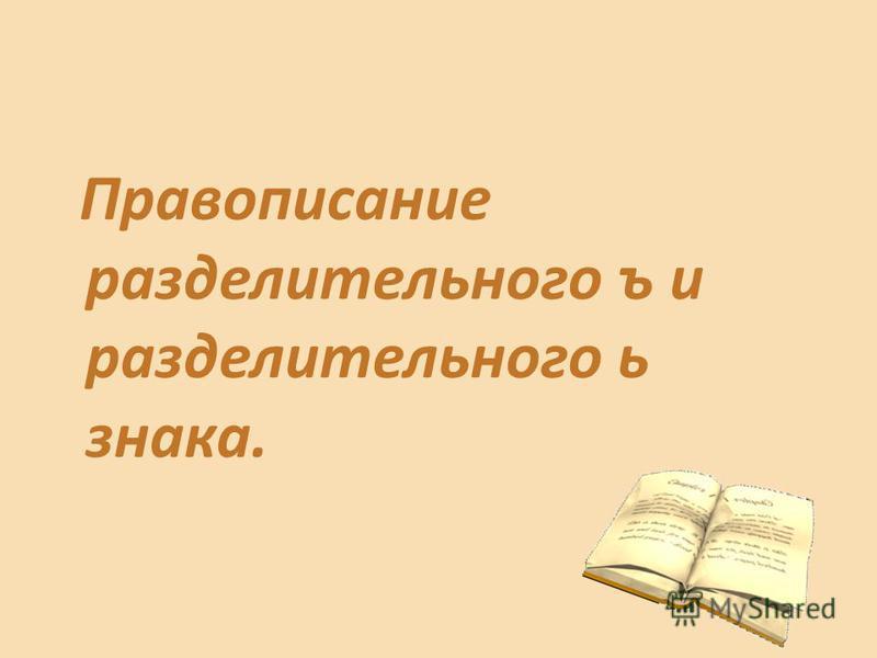 Правописание разделительного ъ и разделительного ь знака.