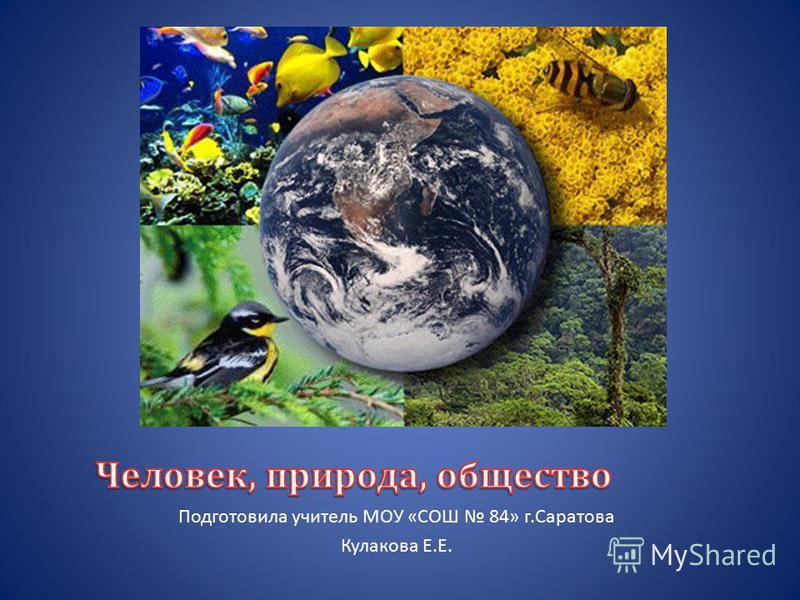 Подготовила учитель МОУ « СОШ 84» г. Саратова Кулакова Е. Е.