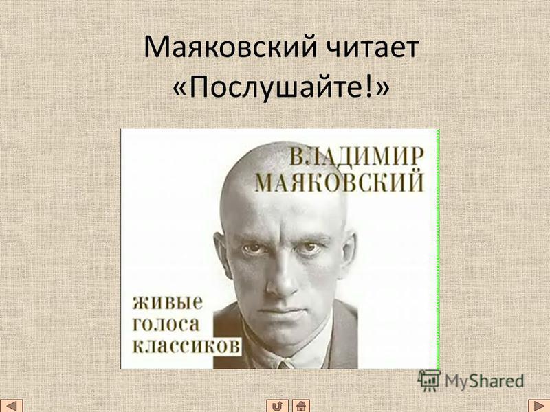 Маяковский читает «Послушайте!»