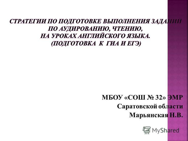 МБОУ «СОШ 32» ЭМР Саратовской области Марьянская Н.В.