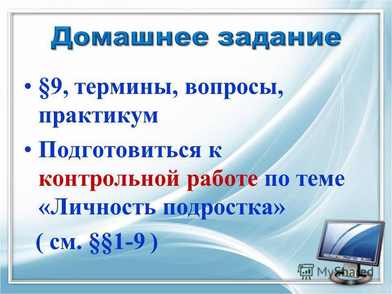 §9, термины, вопросы, практикум Подготовиться к контрольной работе по теме «Личность подростка» ( см. §§1-9 )