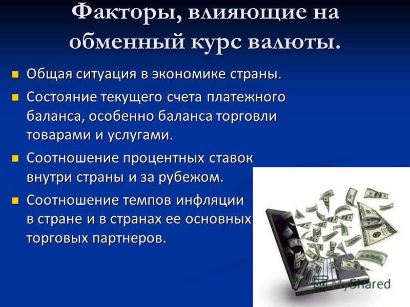 Факторы, влияющие на обменный курс валюты. Общая ситуация в экономике страны. Общая ситуация в экономике страны. Состояние текущего счета платежного баланса, особенно баланса торговли товарами и услугами. Состояние текущего счета платежного баланса,
