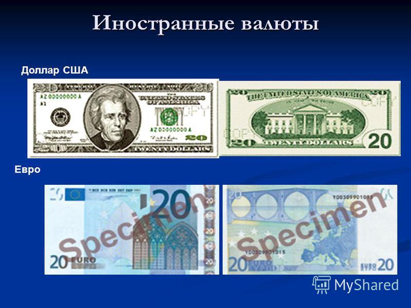 Иностранные валюты Доллар США Евро