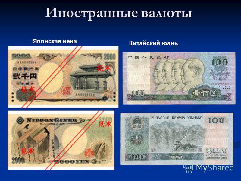 Японская иена Китайский юань Иностранные валюты