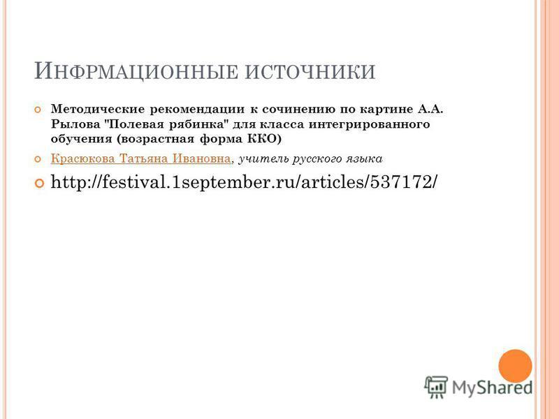 И НФРМАЦИОННЫЕ ИСТОЧНИКИ Методические рекомендации к сочинению по картине А.А. Рылова