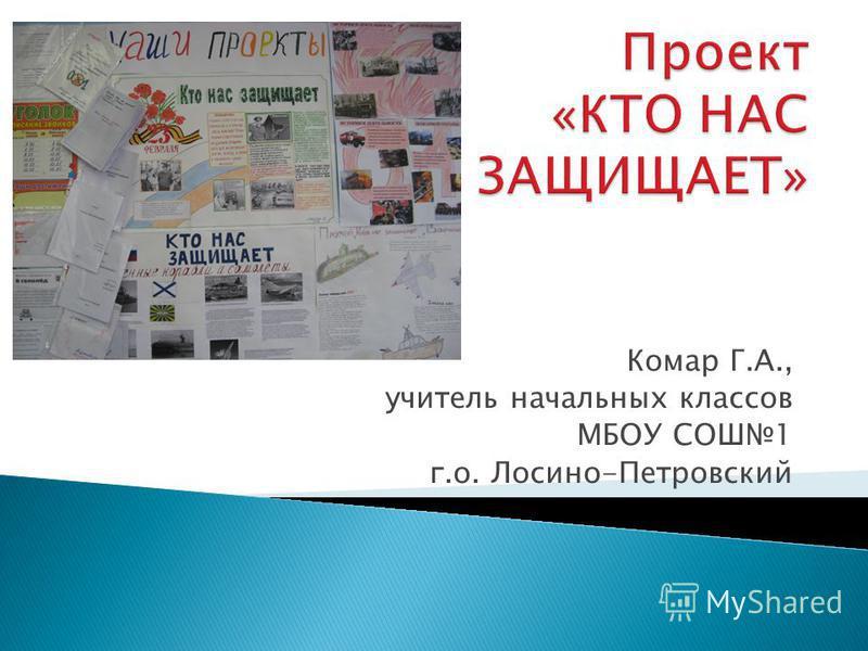 Комар Г.А., учитель начальных классов МБОУ СОШ1 г.о. Лосино-Петровский