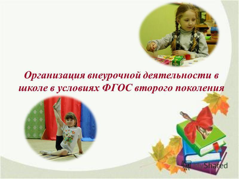 Организация внеурочной деятельности в школе в условиях ФГОС второго поколения