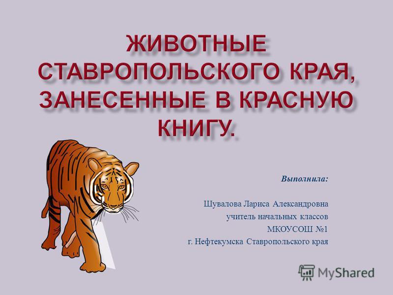 Красную Книгу Ставропольского Края