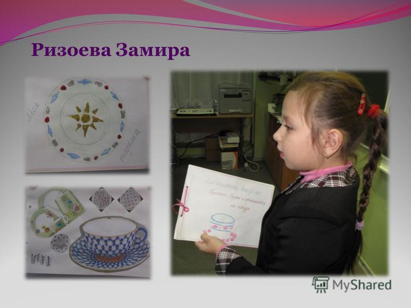 Ризоева Замира