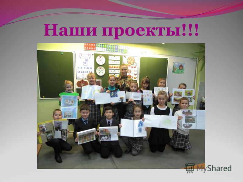 Наши проекты!!!