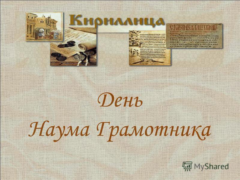 День Наума Грамотника
