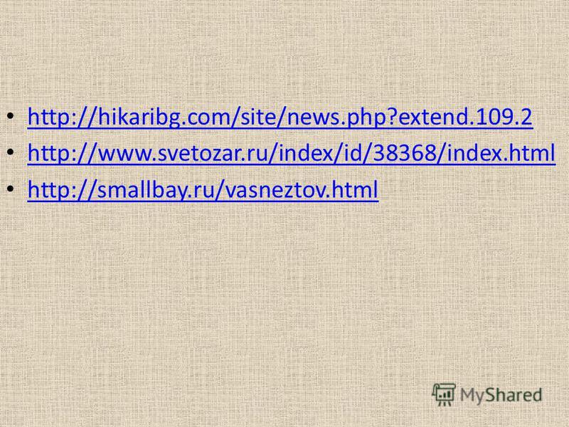 http://hikaribg.com/site/news.php?extend.109.2 http://www.svetozar.ru/index/id/38368/index.html http://smallbay.ru/vasneztov.html