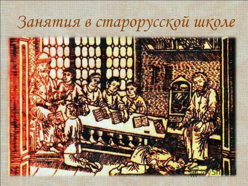 Занятия в старорусской школе