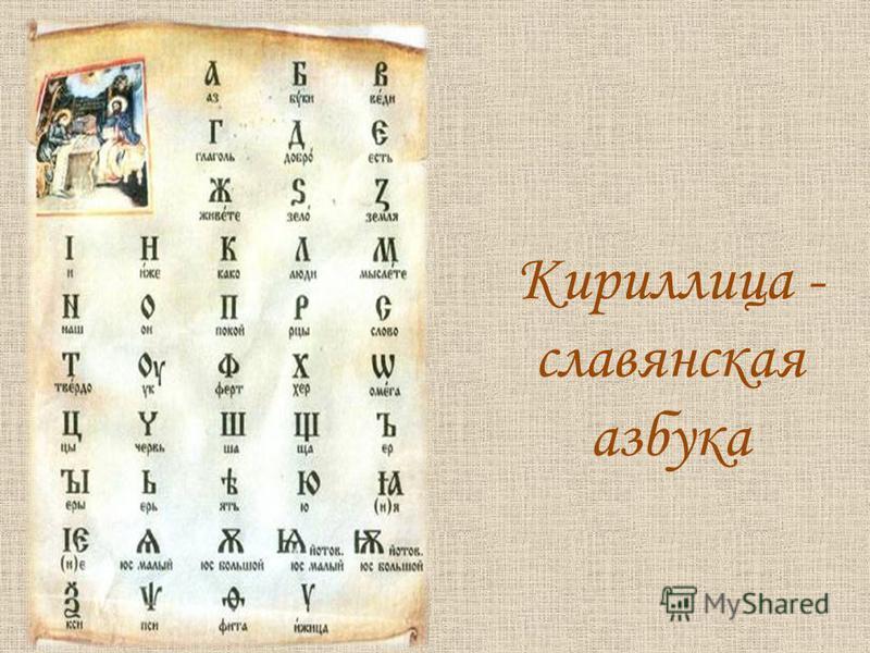 Кириллица - славянская азбука