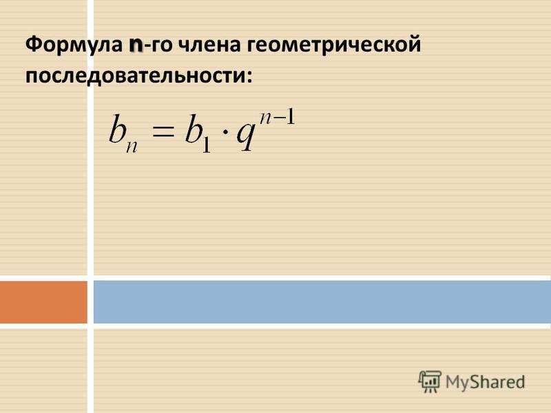 n Формула n - го члена геометрической последовательности :