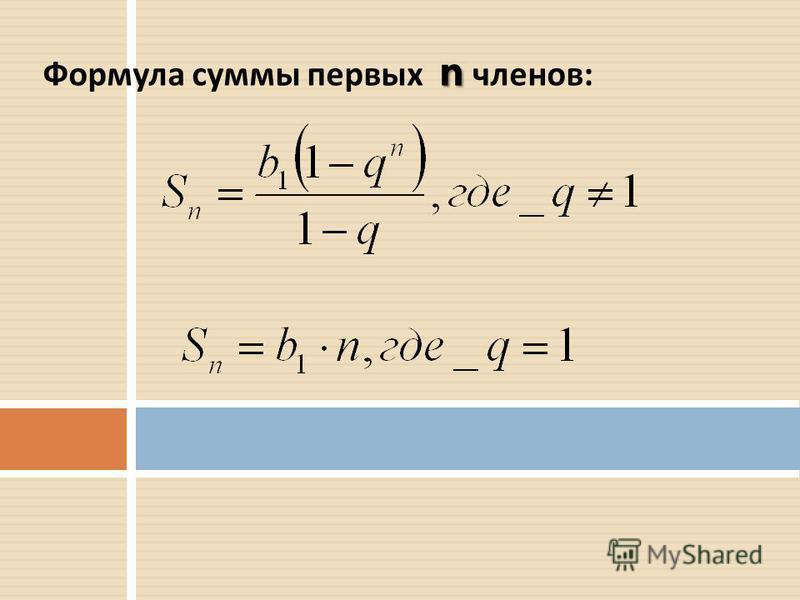 n Формула суммы первых n членов :
