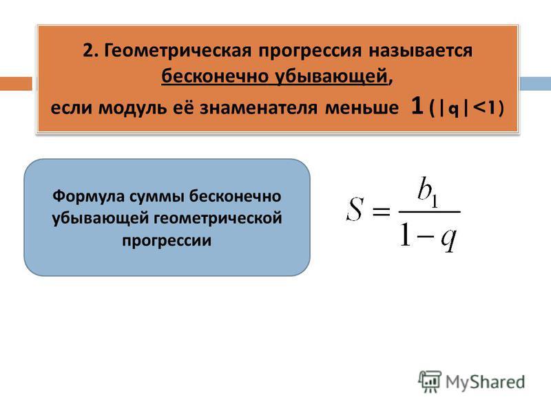 Формула суммы бесконечно убывающей геометрической прогрессии