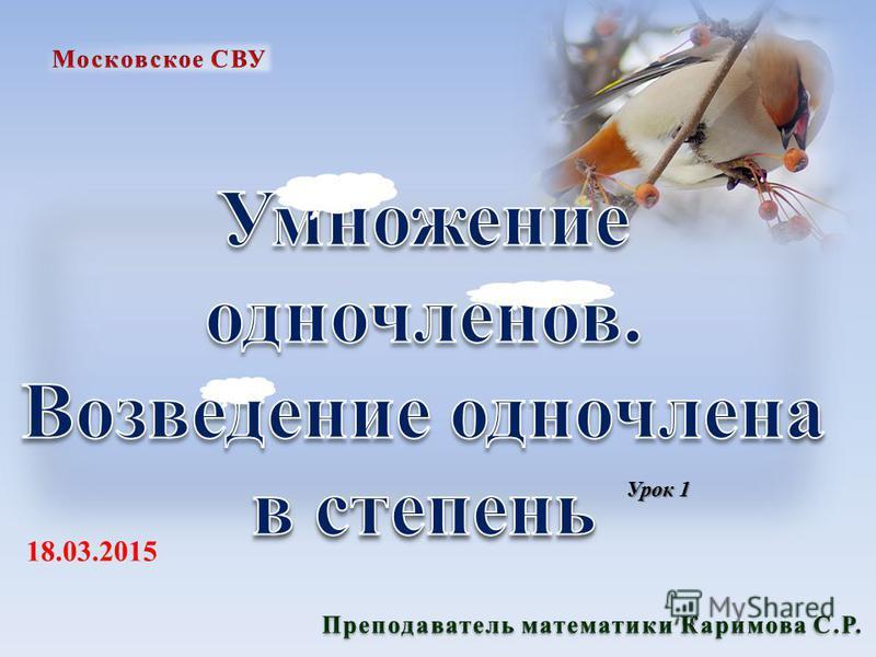 18.03.2015 Урок 1