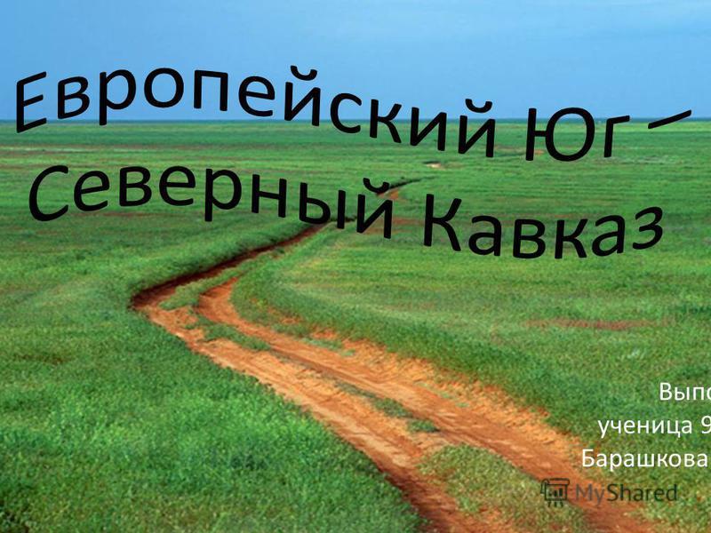 Выполнила: ученица 9 класса Барашкова Ксения