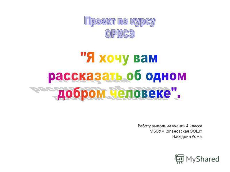 Работу выполнил ученик 4 класса МБОУ «Копановская ООШ» Наседкин Рома.