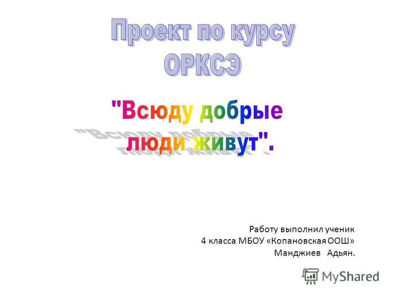 Работу выполнил ученик 4 класса МБОУ «Копановская ООШ» Манджиев Адьян.