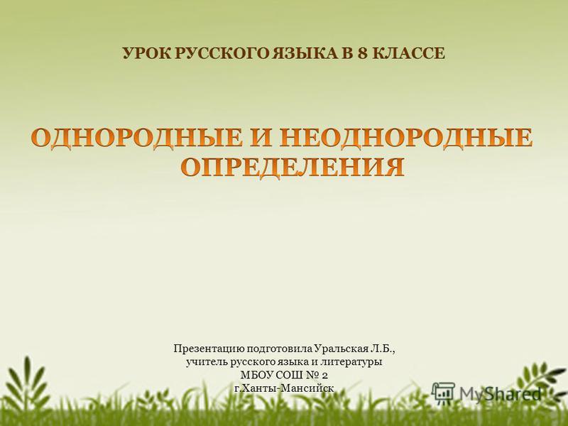 Презентацию подготовила Уральская Л.Б., учитель русского языка и литературы МБОУ СОШ 2 г.Ханты-Мансийск