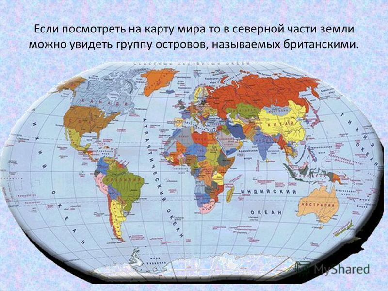 Если посмотреть на карту мира то в северной части земли можно увидеть группу островов, называемых британскими.