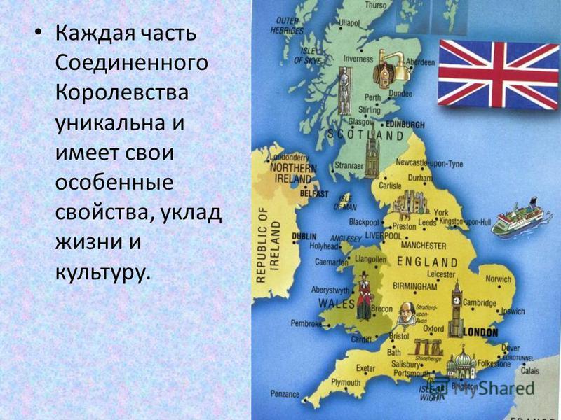 Каждая часть Соединенного Королевства уникальна и имеет свои особенные свойства, уклад жизни и культуру.