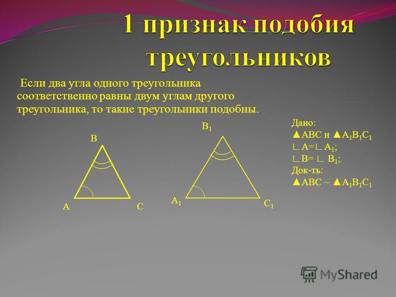 Если два угла одного треугольника соответственно равны двум углам другого треугольника, то такие треугольники подобны. Дано: АВС и А 1 В 1 С 1 А= А 1 ; В= В 1 ; Док-ть: АВС ~ А 1 В 1 С 1 А А1А1 В В1В1 С С1С1